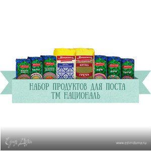 Набор продуктов для Поста ТМ «Националь» и книга рецептов