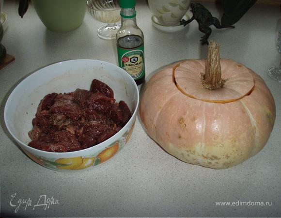 мясо запеченное в тыкве