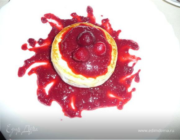 Сыр камамбер в ягодном соусе с вяленой вишней