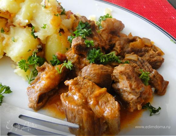Kalbsgulash/ Гуляш из телятины по-австрийски