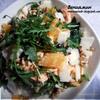 Салат с руколой, семгой и мандаринами
