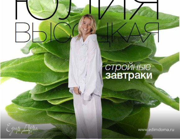 Новая книга Юлии Высоцкой. Уже в продаже!