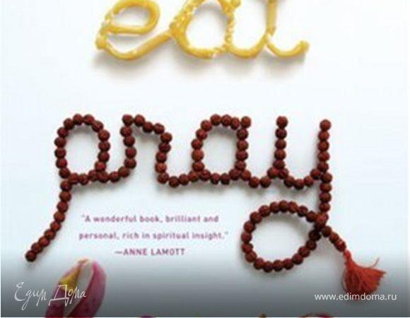 Элизабет Гилберт «Есть. Молиться. Любить»