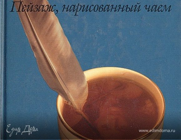 Милорад Павич «Пейзаж, нарисованный чаем»