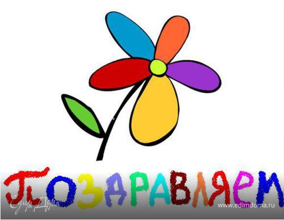 Танечка (tatyana), с Днем Рождения!!!