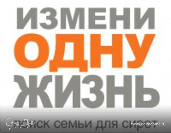Новости фонда «Измени одну жизнь»