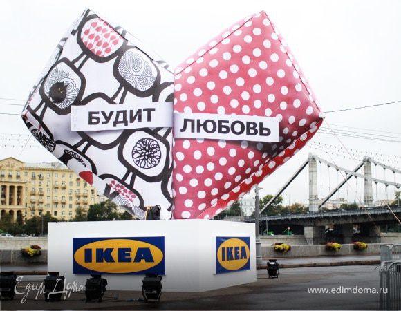 Компания ИКЕА пробудила любовь у посетителей Парка Горького