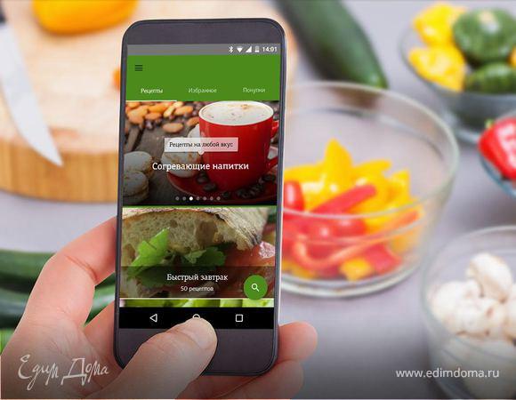 Акция на покупку приложения для Android: все рецепты за 99 рублей!
