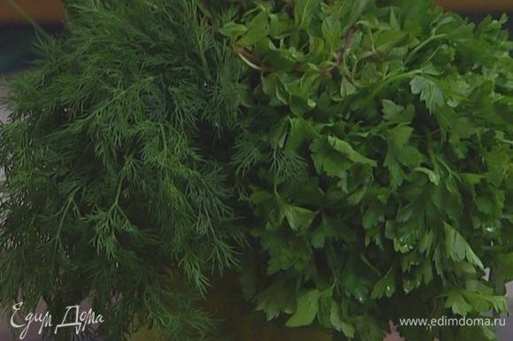На несколько слоев газеты положить большое количество травы: петрушки, укропа, тархуна. Сверху на траву уложить семгу.