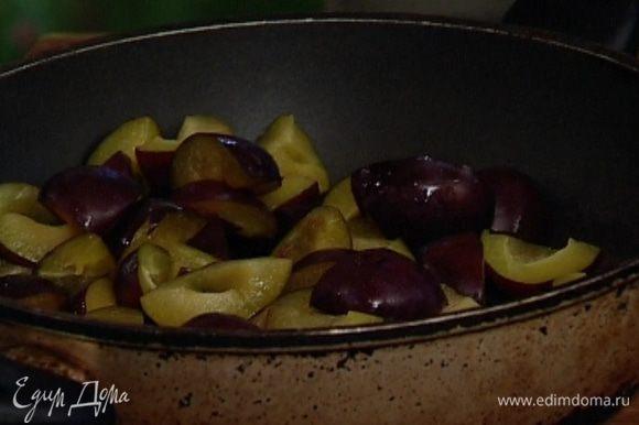 Приготовить соус: сливы нарезать кусочками, выложить в сковороду, добавить сахар, бадьян, корицу и потомить 10−15 минут.