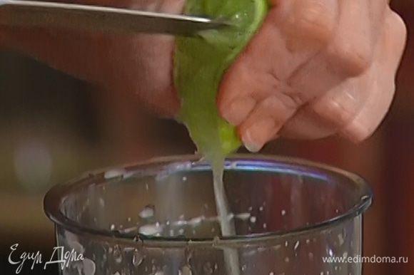 Цедру лайма натереть на мелкой терке, из половинки лайма отжать сок.