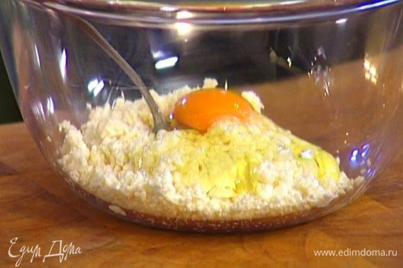 Творог смешать с яйцом, добавить тмин, 1 ст. ложку сметаны, предварительно размягченное сливочное масло, посолить, поперчить и все перемешать.