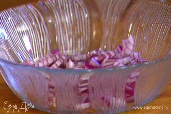 Красный лук почистить, мелко нарезать и замочить в уксусе.