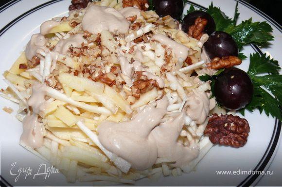 Полить салат соусом, украсить зеленью и виноградом. Перемешать непосредственно перед едой.