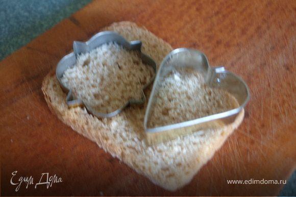 При помощи формочек для печенья вырезаем из хлеба канапе, подсушиваем его либо в духовке либо на сковороде без масла с обеих сторон. Этими же формочками вырезаем канапе из сыра.