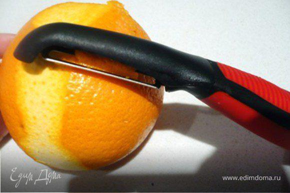 С помощью овощечистки снять с апельсинов полоски цедры , не захватывая белую горькую часть.