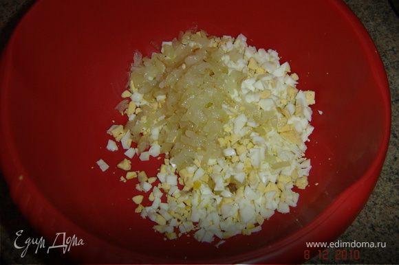 Смешать вторую половину обжаренного лука и яйца, посолить по вкусу.