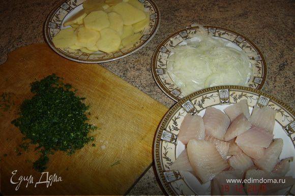 Рыбу нарезать небольшими кусочками. Картофель почистить, нарезать кружочками. Лук нарезать полукольцами. Укроп мелко нарезать.