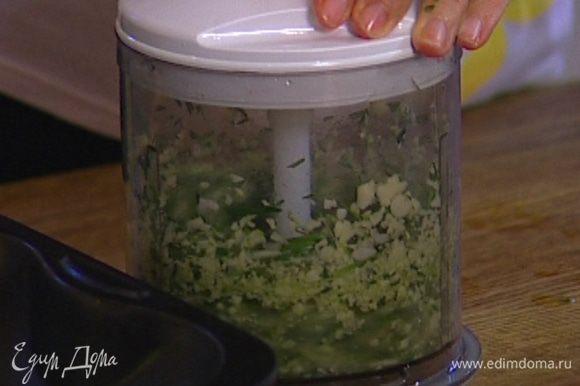 Приготовить пряную смесь: чеснок почистить и измельчить в блендере вместе с листьями тимьяна, розмарина и орегано до состояния пюре.