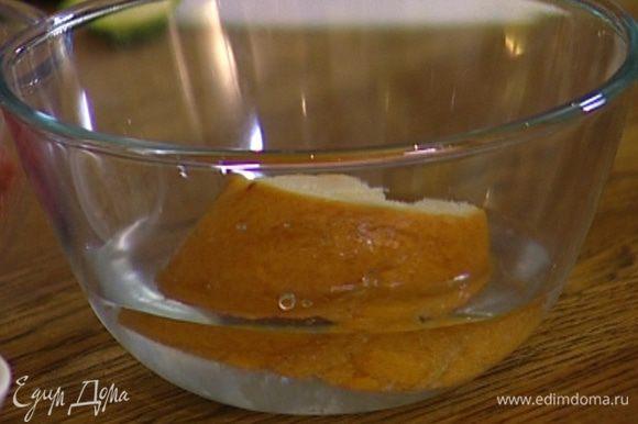 Хлеб замочить на 2 минуты в холодной воде, затем отжать.
