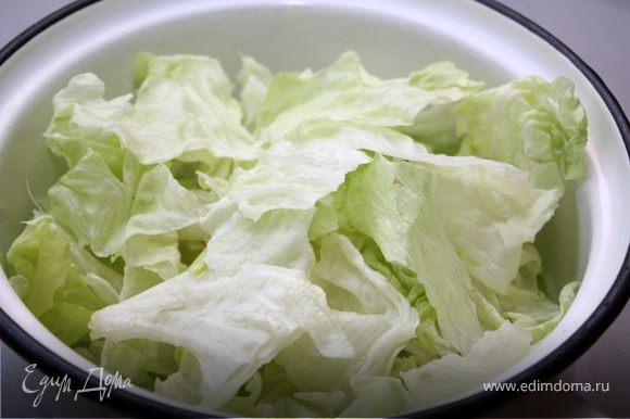 Свежие листья салата хорошенько вымойте: сначала несколько раз в миске с холодной водой, а затем - в проточной воде.Дайте им стечь в дуршлаге, а затем обсушите кухонным полотенцем и так же нарежьте соломкой.
