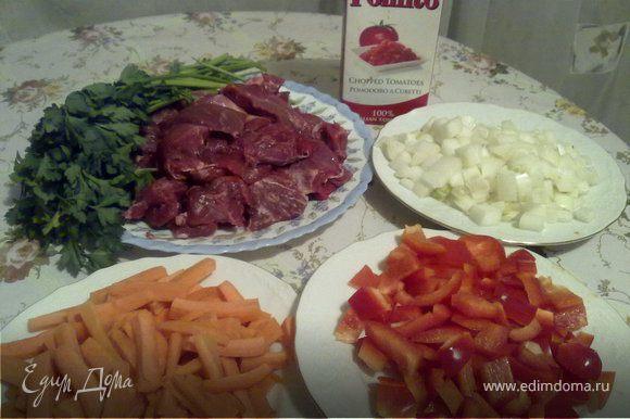 Лук мелко порезать , с мяса срезать жир и порезать на небольшие кусочки, морковь нарезать брусочками, сладкий перец нарезать кубиками.