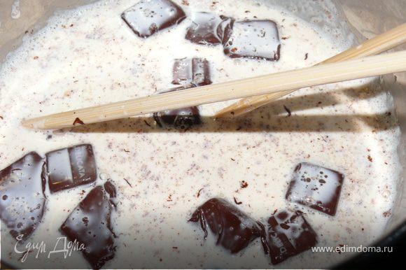 добавить поломаный шоколад, снять с огня и мешать до полного растворения шоколада.При необходимости возвращать на огонь, но не кипятить