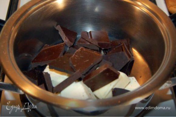 В кастрюле с толстым дном растопить сливочное масло и шоколад.