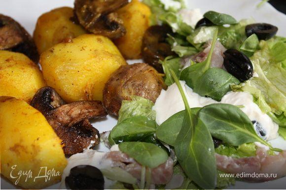 Подавать картошку с грибами вместе с салатом. Приятного аппетита!