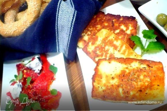 HALOUMI: Сыр Haloumi родом с Кипра, но и в Греции он родной. Делают его из овечьего и козьего молока. Он трудно плавится, что позволяет его жарить на сковороде или на гриле. Итак, сыр нарезать на прямоугольники толщиной 1 см. и обжарить до золотого цвета. Посыпать мятой (или другой травкой),перцем и сбрызнуть лимонным соком. Подавать сразу же.