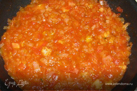 Лук и помидоры нарезать не крупно кубиками. Обжарить на растительном масле сначала лук, добавить томатную пасту и затем, помидоры. Все перемешать и тушить еще около 5 минут. Воду не добавляйте, смесь не должна быть слишком жидкой. Добавить соль, перец, смесь из итальянских приправ (по желанию).