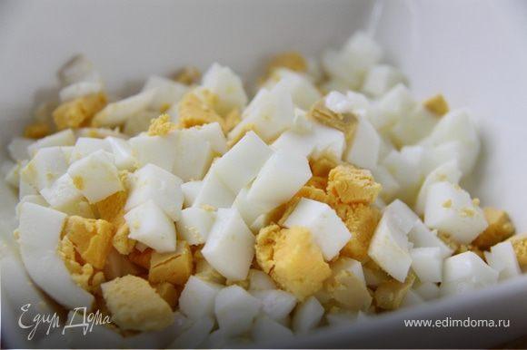 3. Нарубить кубиками сваренные вкрутую яйца.