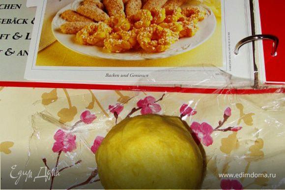 Сформировать тесто и завернув в пищевую пленку, убрать на 1 час в холодильник.