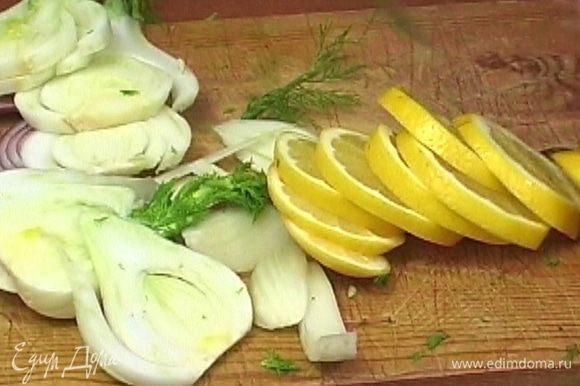 Фенхель и лимоны порезать большими кружками.