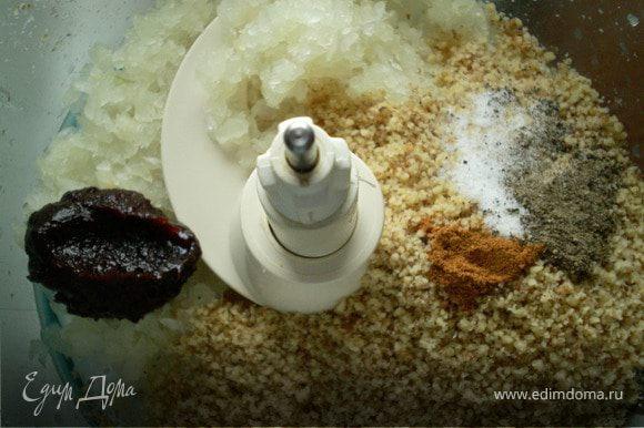 Соединить и перемешать лук,грецкие орехи,пасту из алычи,соль,перец,сумах.