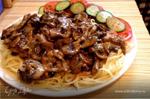 Варим спагетти в посоленной воде с лавровом листочком.Когда макароны готовы выкладываем их на тарелку а сверху грибной соус.И Вуаля:)