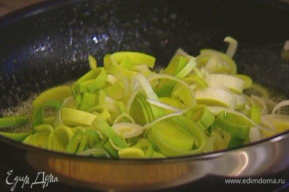 Приготовить соус: разогреть в тяжелой сковороде сливочное и оливковое масло и, помешивая, прогреть лук-порей.