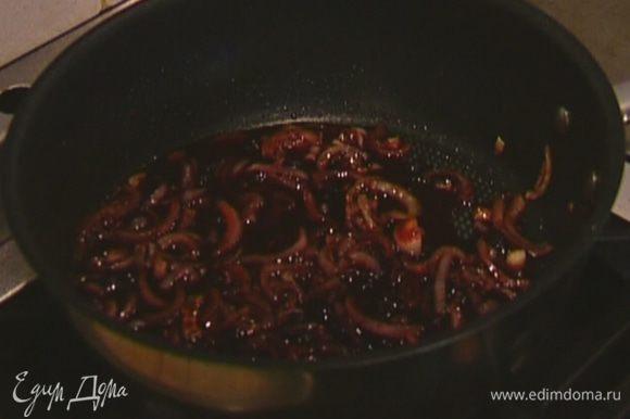 Приготовить соус: разогреть в сковороде 1 ст. ложку оливкового масла и обжарить лук до мягкости, затем добавить джем, влить бальзамический уксус, 1 ст. ложку горячей воды и уварить на медленном огне.