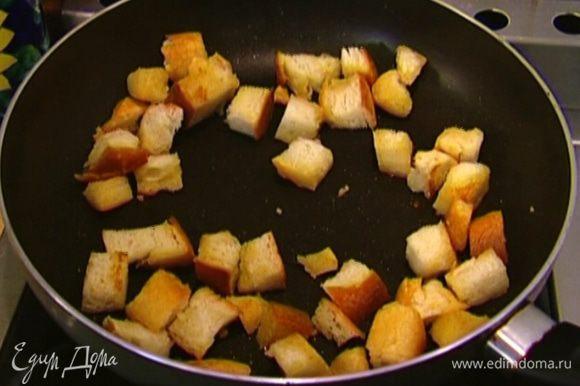 В другой сковороде разогреть сливочное масло и слегка обжарить хлеб.