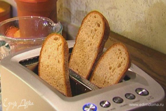 Хлеб подсушить в тостере.