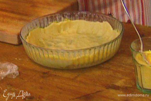 Жаропрочную форму смазать оставшимся сливочным маслом, присыпать кукурузной крупой. Распределить охлажденное тесто по форме, чтобы получились бортики.
