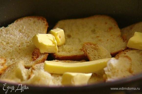 Нарезать 100 г предварительно размягченного сливочного масла небольшими кубиками и выложить на хлебный слой.