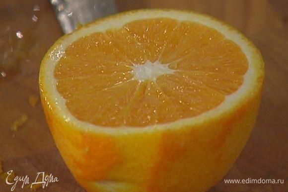 Натереть на мелкой терке 1/4 ч. ложки цедры апельсина, отжать 1 ст. ложку сока. Натертую цедру добавить в салат.