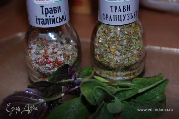 Их мы помещаем в воду с любимыми ароматными травами (у меня свежий шафран и базилик), специями и солью.