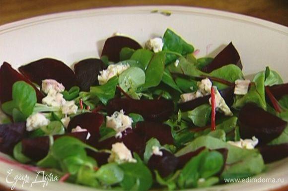 Салатный микс выложить на тарелку, сбрызнуть оливковым маслом и заправкой, выложить дольки свеклы и половину слегка измельченного сыра.