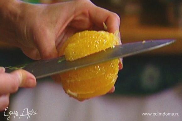 Апельсин почистить, вырезать мякоть, удалив перепонки, и выложить в большое блюдо.