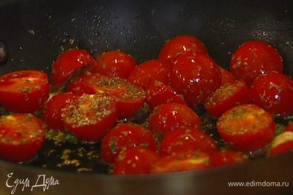 Разогреть в сковороде 2 ст. ложки оливкового масла, выложить раздавленный чеснок и помидоры, добавить 6‒7 веточек тимьяна, порвав их руками, присыпать половиной орегано и все вместе слегка прогреть.