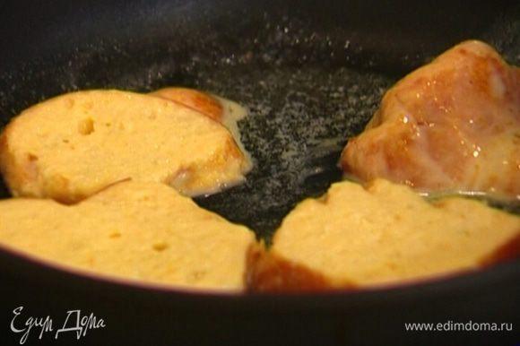 Разогреть в сковороде сливочное масло и обжарить кусочки булочки с двух сторон до золотистого цвета.