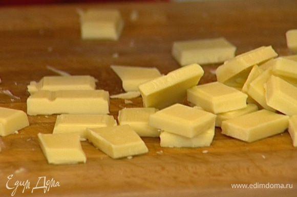 Белый шоколад поломать маленькими кусочками.