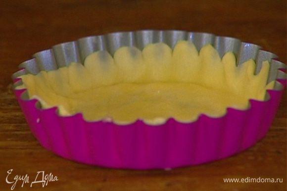 Раскатать тесто, выложить его в небольшие формочки для тарталеток так, чтобы получился бортик.